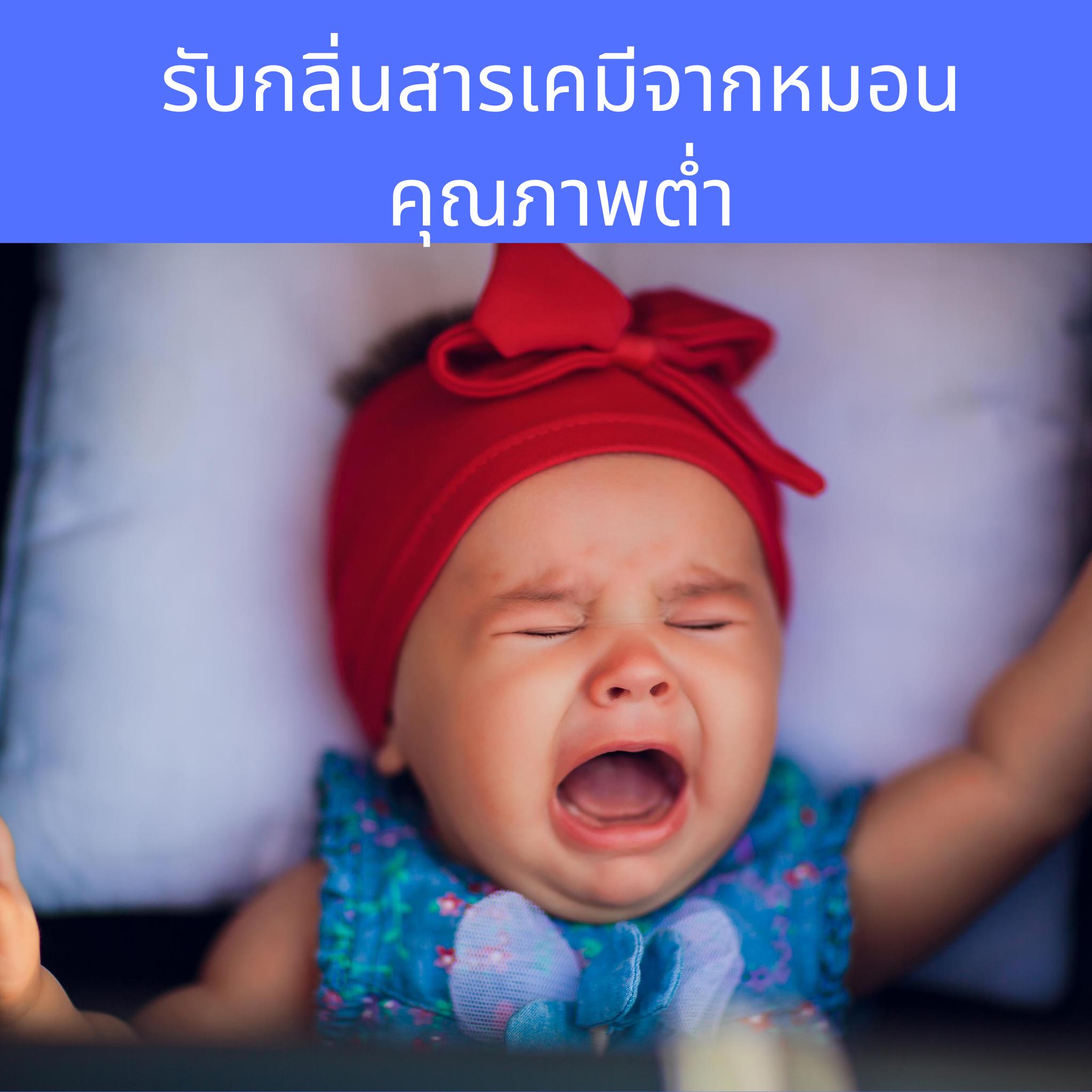 ทารก กลิ่นสารเคมีจากหมอน