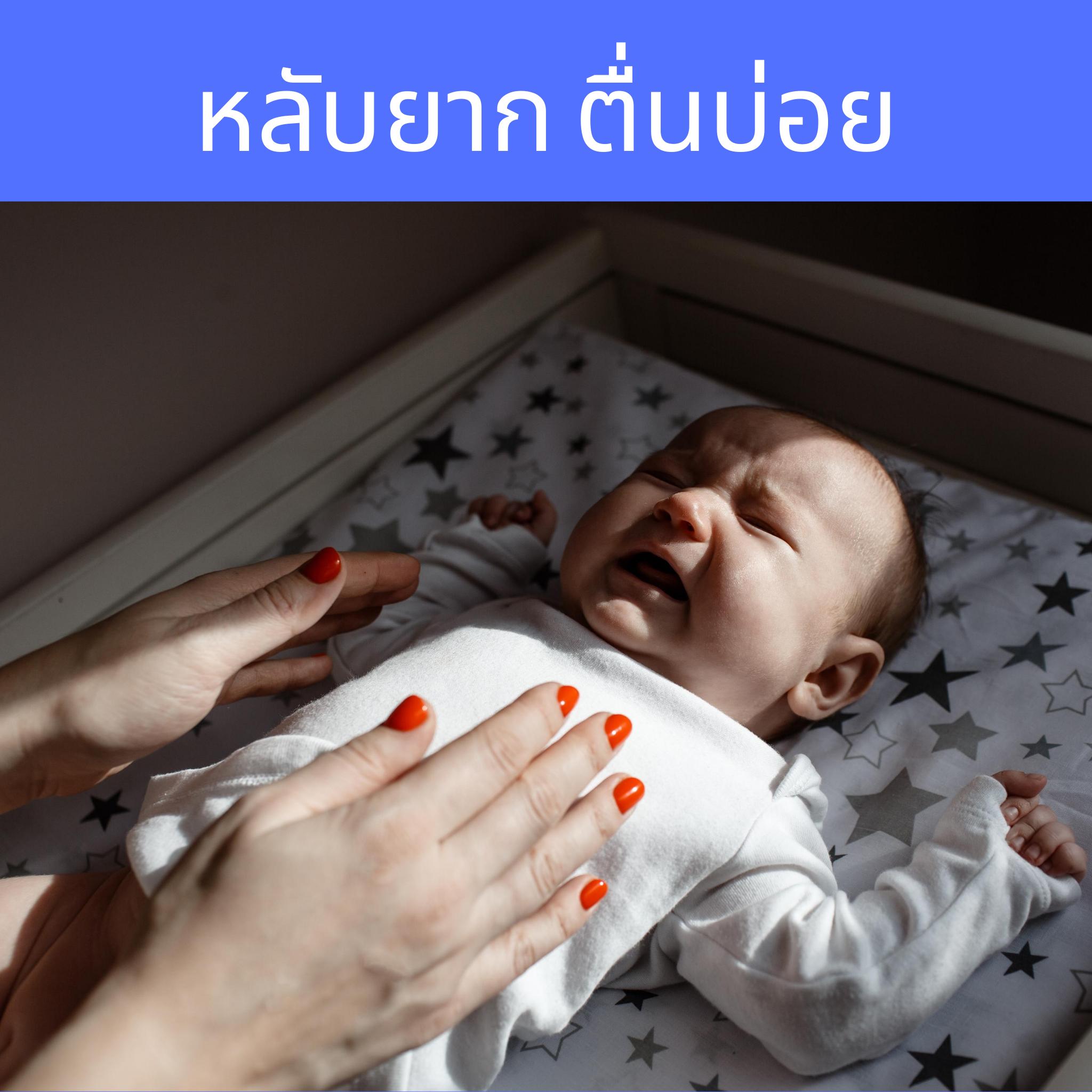ทารกหลับยาก ตื่นบ่อย